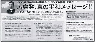 2009.7.27中国新聞意見広告.jpg