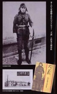 『大義』の著者、杉本五郎中佐.jpg