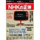 激論ムック NHKの正体.jpg