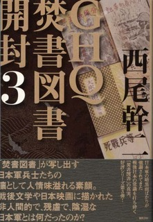 西尾幹二『GHQ焚書図書開封3』徳間書店 表紙写真.jpg