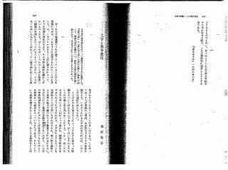 �@文学と戦争責任 p227.JPG