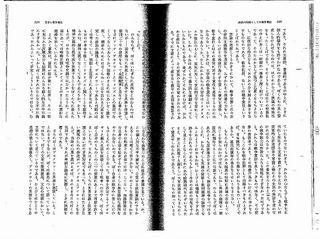 �A文学と戦争責任p228,229.JPG