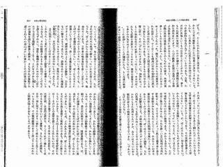 �B文学と戦争責任p230,231.JPG
