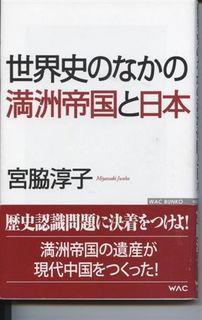 世界史の中の満州帝国と日本 001.jpg