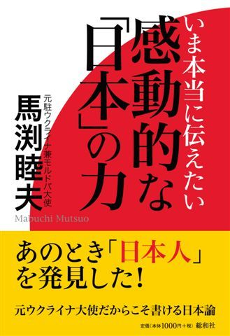 感動的な「日本」の力 表紙.jpg