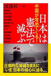 日本は憲法で滅ぶ 表紙.jpg
