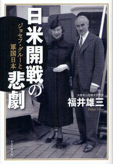日米開戦の悲劇 福井雄三.jpg