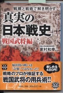 真実の日本戦史 家村さん.jpg